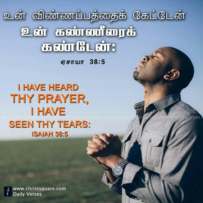 Tamil Christian Whatsapp Status Tamil Christian Wallpaper