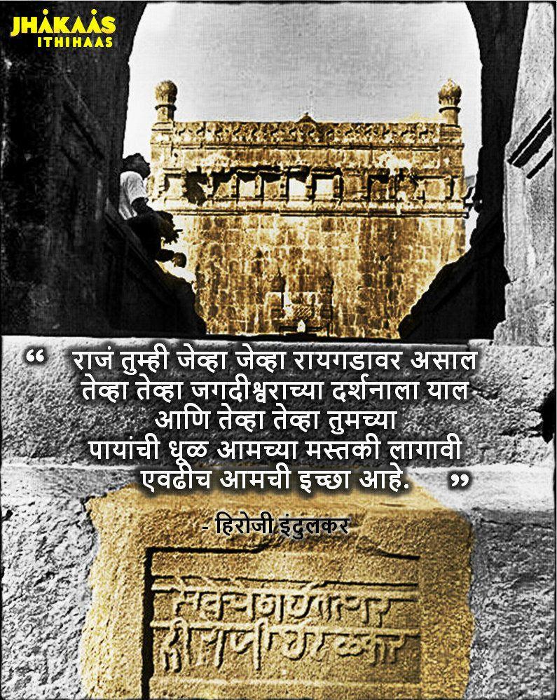 Quote Depicting The Devotion Of Hiroji Indulkar Towards - Shivaji Maharaj Punyatithi 2019 , HD Wallpaper & Backgrounds