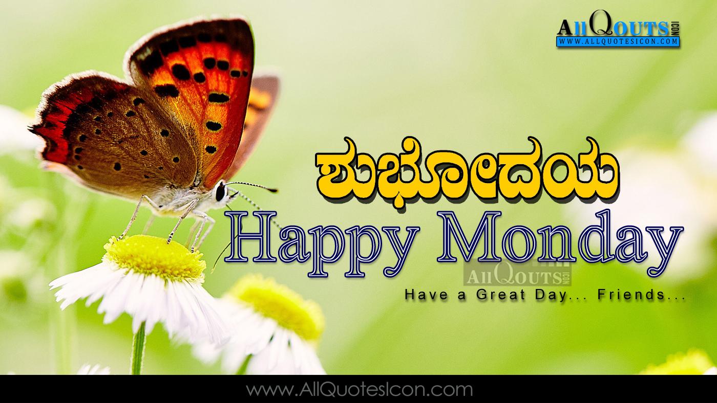kannada good morning quotes happy monday greetings happy monday