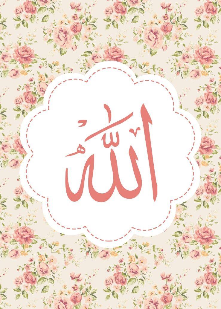 I Love Allah Kaligrafi Allah Allah Love Islamic Posters