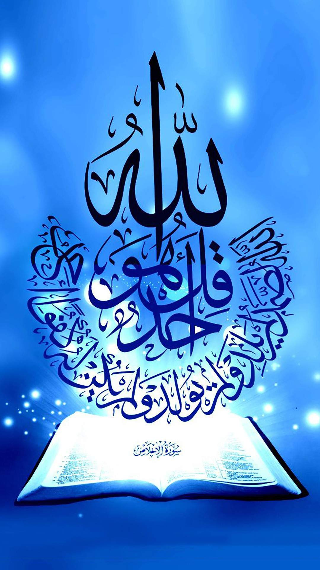 Wallpaper Islami Hd Keren Andro Surah Yasin Calligraphy