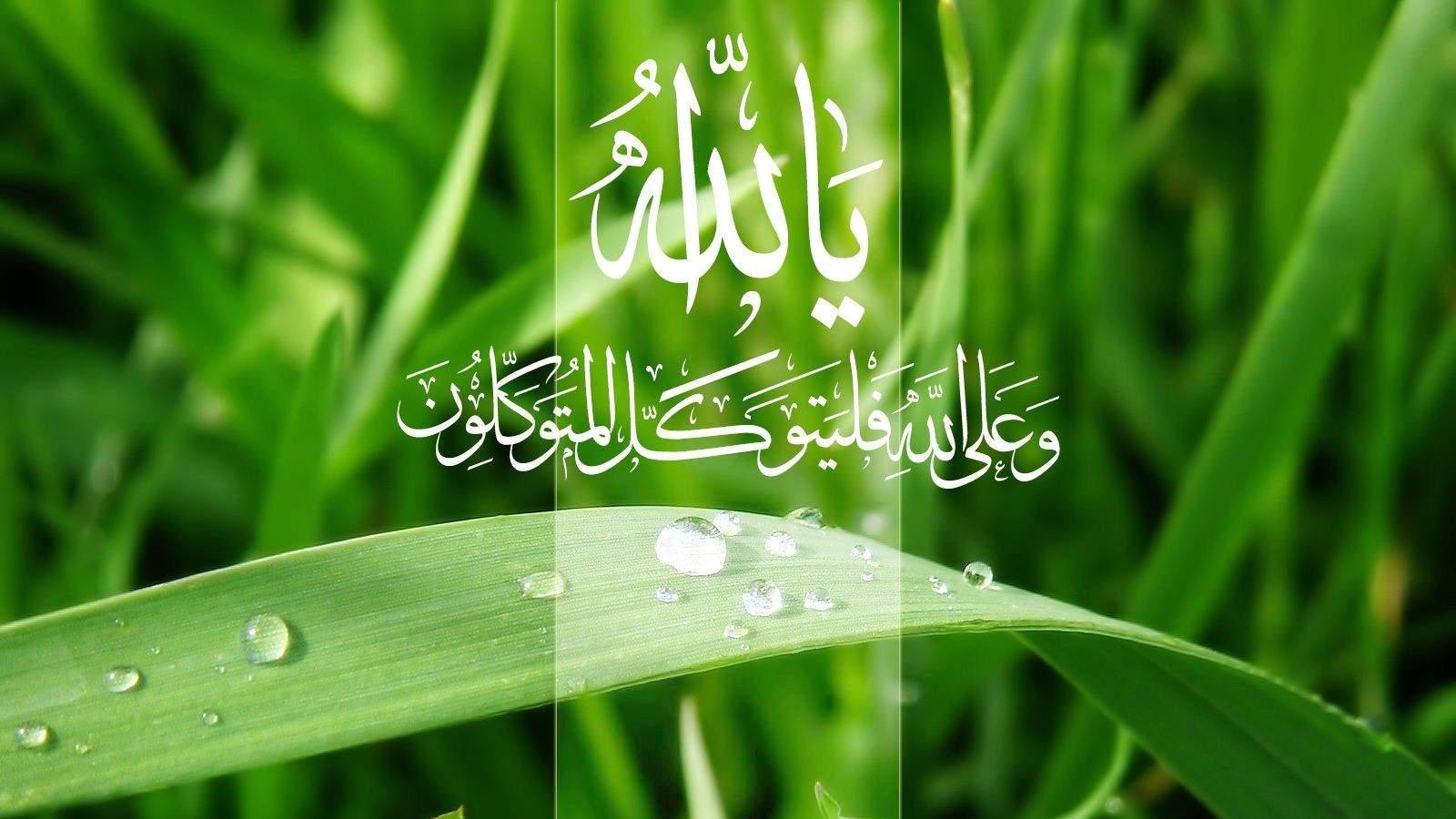 Wallpaper Islami Hd Keren Pc Kaligrafi Islamic Hd 818103