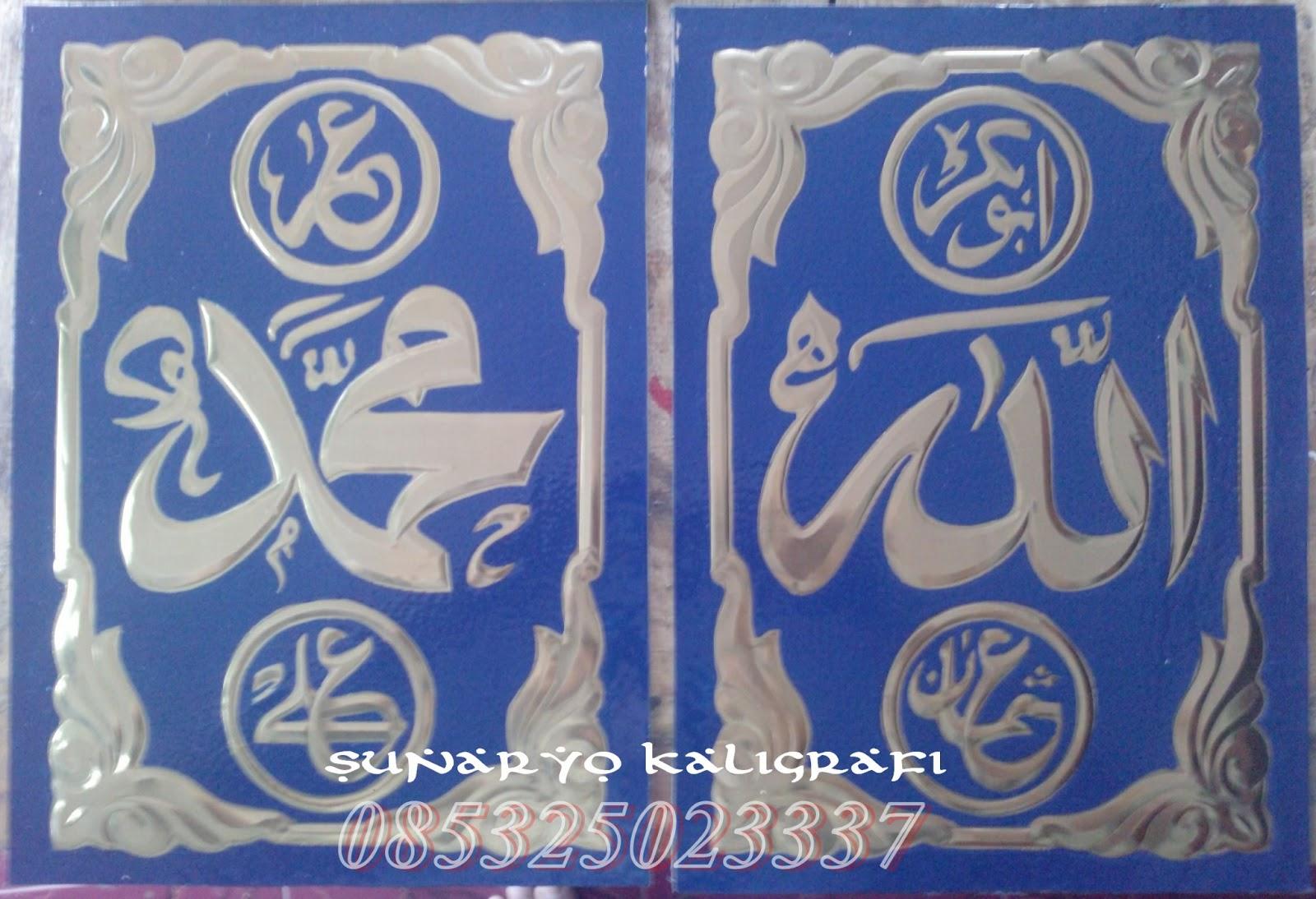 Kaligrafi Muhammadjpg Car Interior Design Gambar Kaligrafi Arab
