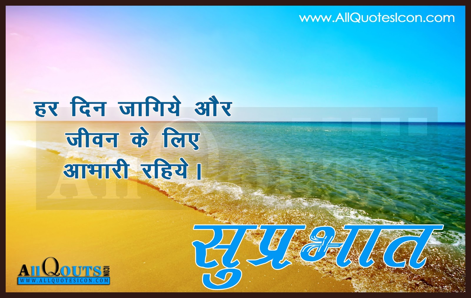 Good Morning Images With Quotes In Hindi Wish Good Morning In