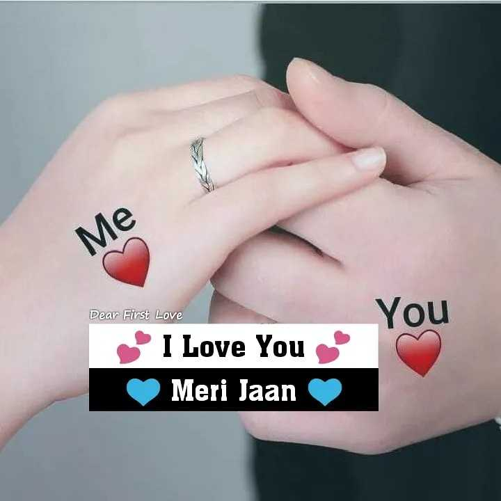 me dear first love you i love you ♡ meri jaan whatsapp