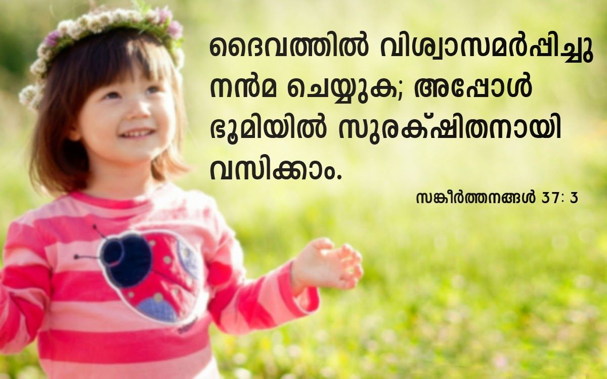 Malayalam Bible Quotes - Facebook Profile Pictures For Girls Animated , HD Wallpaper & Backgrounds