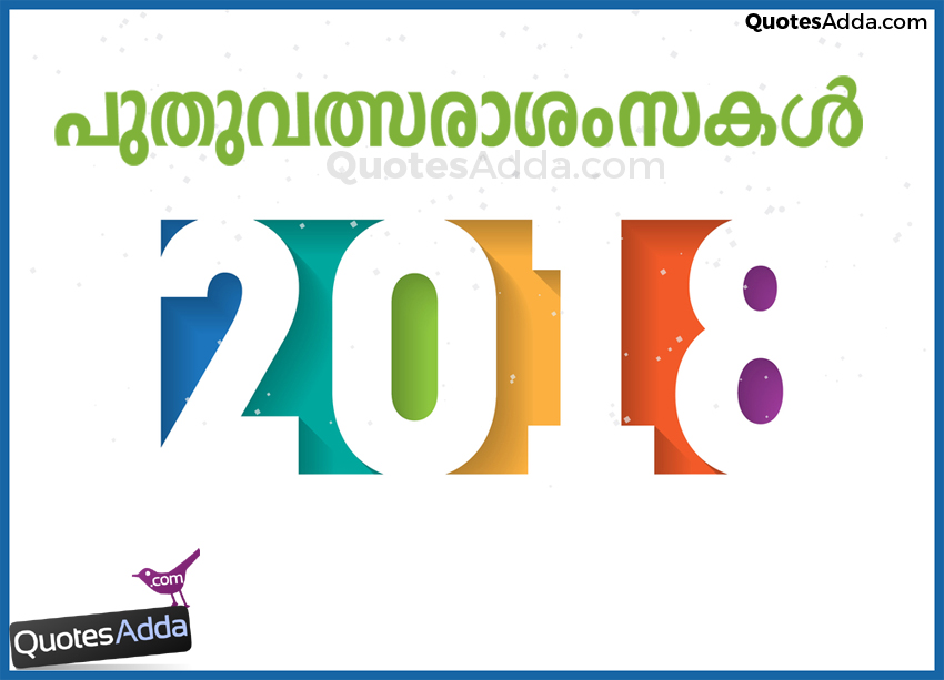 mothers day quotes in malayalam happy new year business