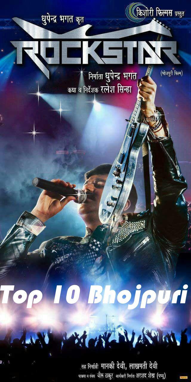 Bhojpuri Movie Rockstar Poster - Bhojpuri Movis Poster 2018 , HD Wallpaper & Backgrounds