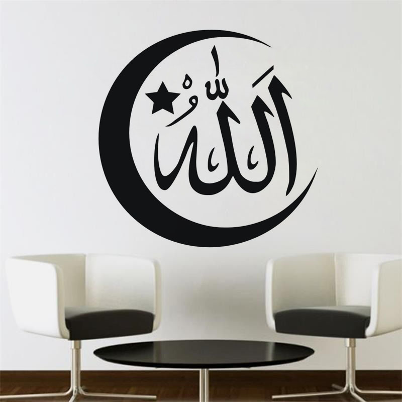 Muslim Islamic Wall Stickers Vinyl Quotes Welcome Allah - Islamic Wall Sticker , HD Wallpaper & Backgrounds