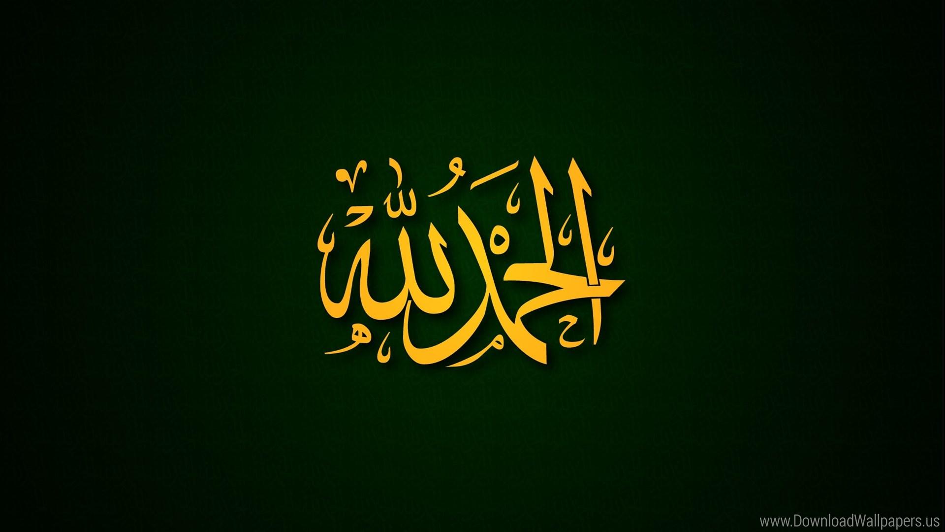 Calligraphy Alhamdulillah , HD Wallpaper & Backgrounds