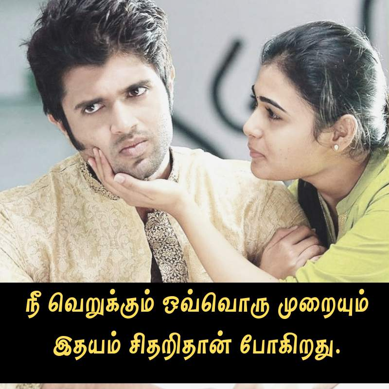 Whatsapp Dp In Tamil Quotes Tamil Movie Sad Quotes