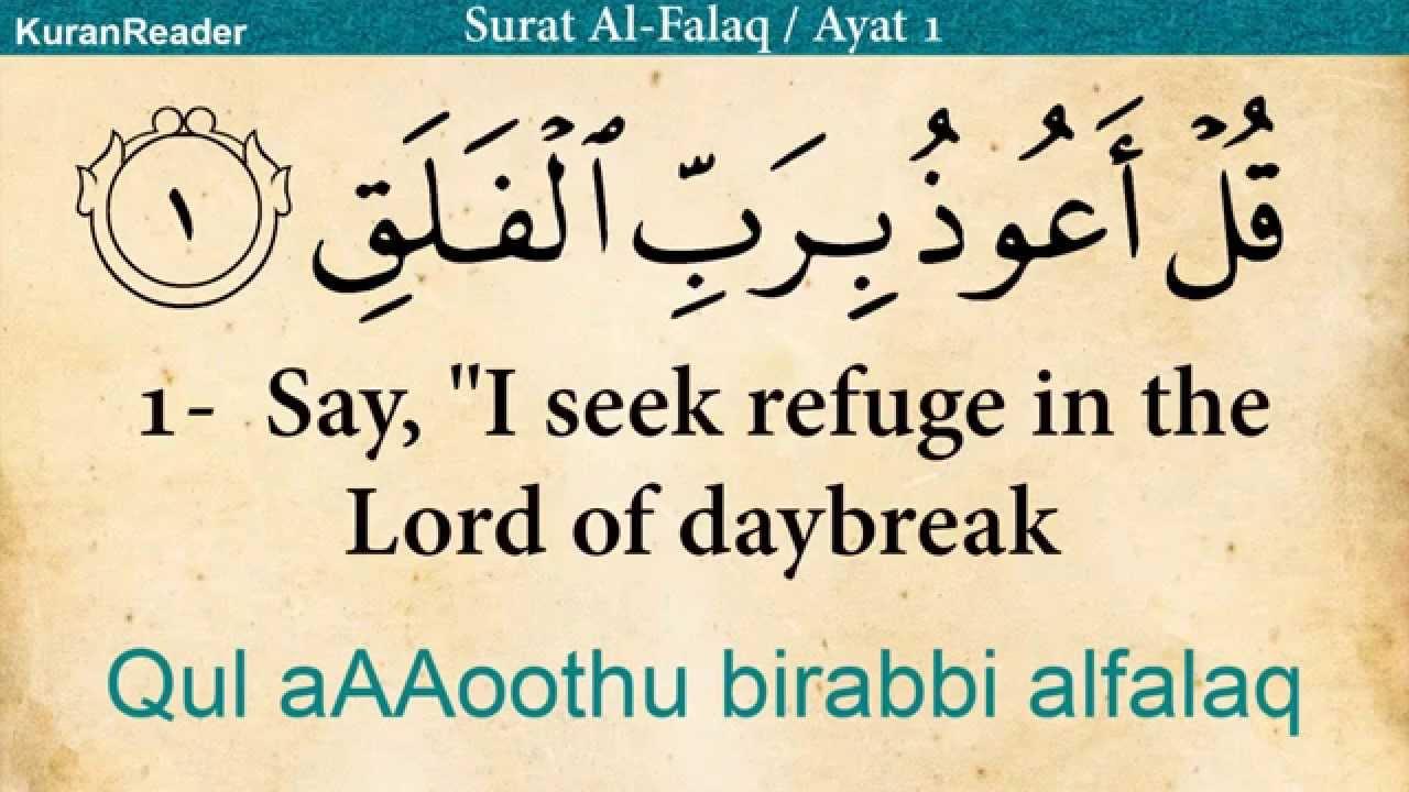 Surah Al Falaq Surah Shams English Transliteration 938180 Hd Wallpaper Backgrounds Download