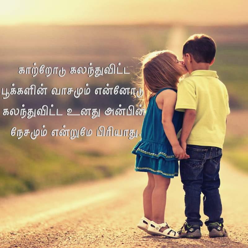 Tamil kadhal kavithai images free download tamil love kavithai.