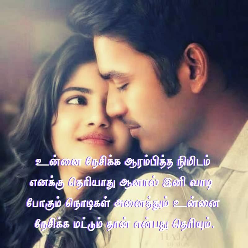 27+ Tamil Love Kavithai Wallpapers