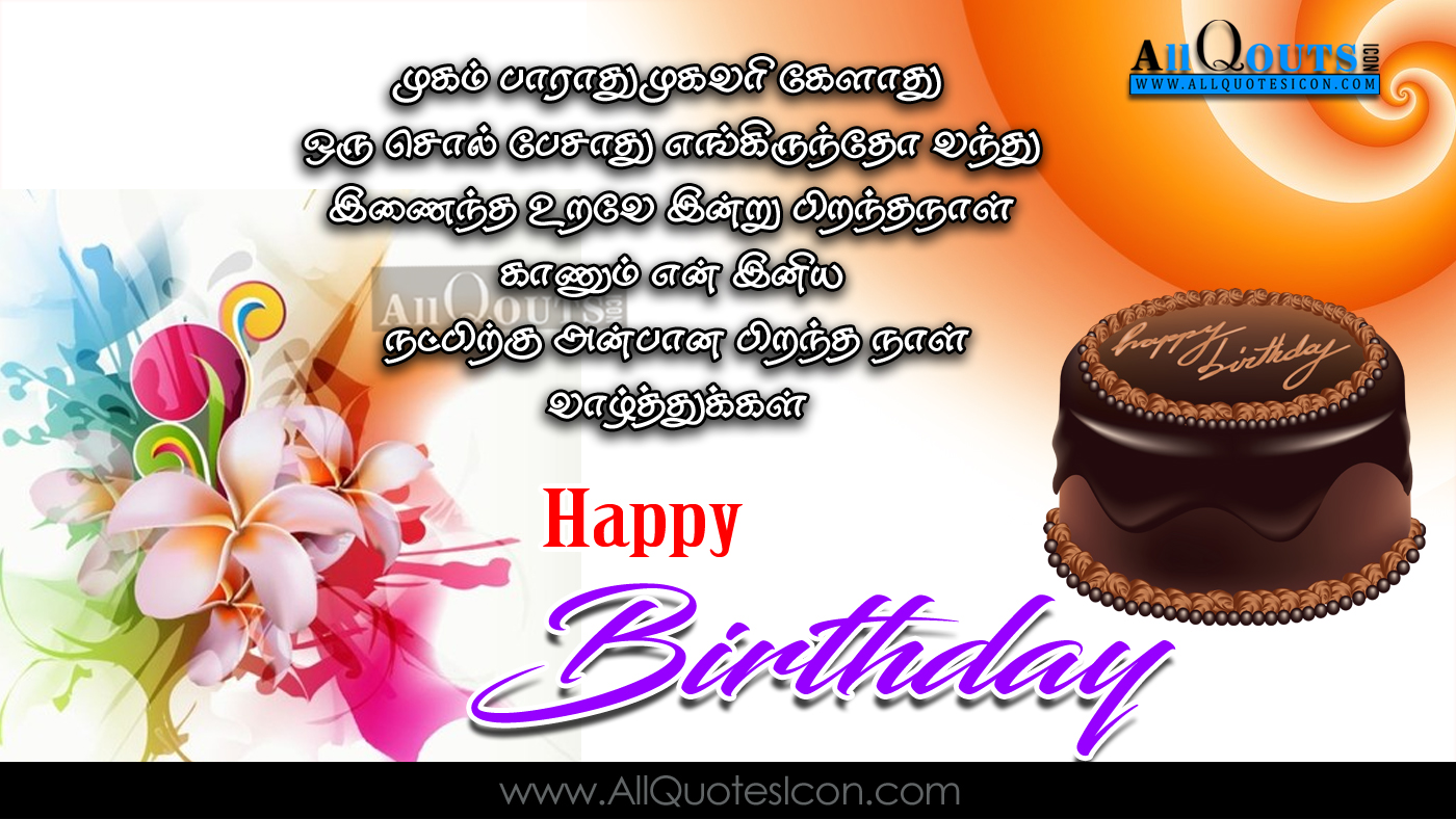 birthday motivational quotes in tamil wishing birthday