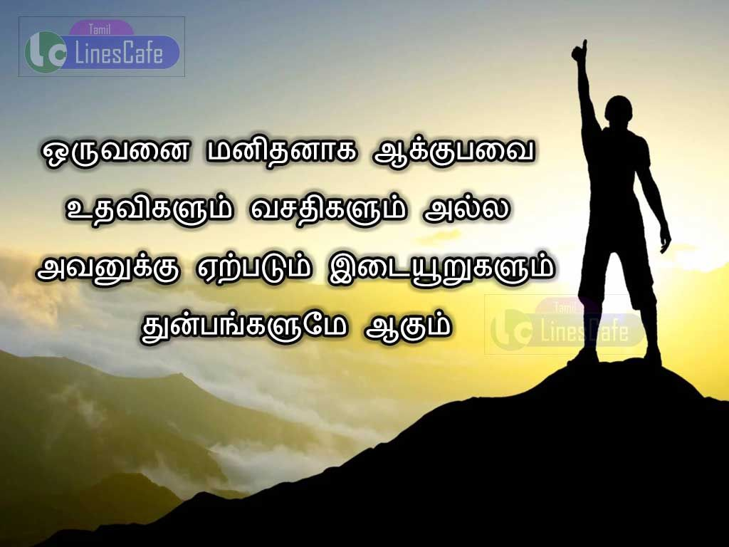 Motivational Quotes Wallpapers In Tamil With Image - Inspirational
