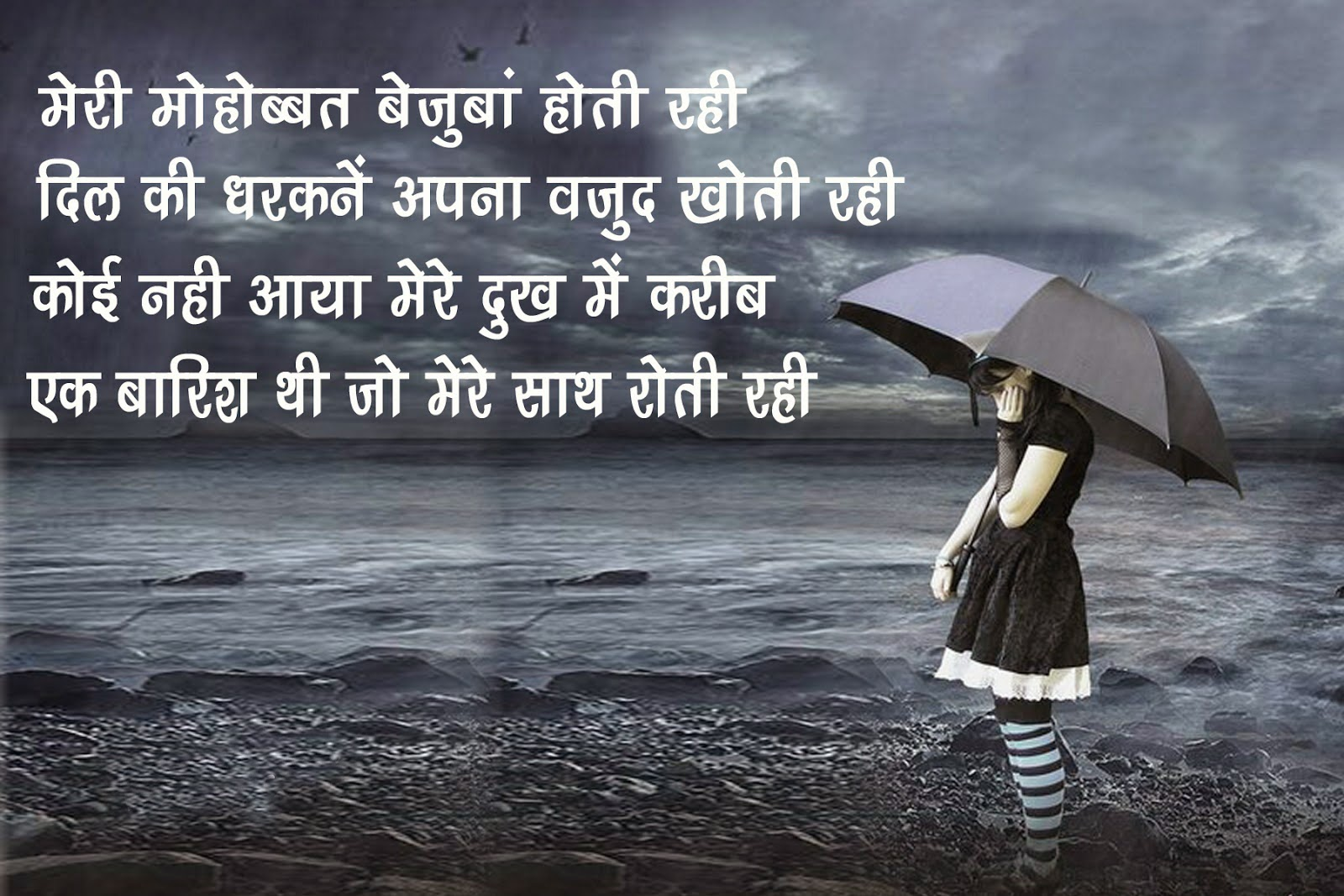 Status Wallpapers In Hindi Sad Love Photo Download