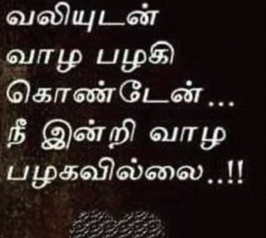 Tamil Love Status Images Photo Pics Wallpaper Pictures - Whatsapp Profile Pic Sad In Tamil , HD Wallpaper & Backgrounds