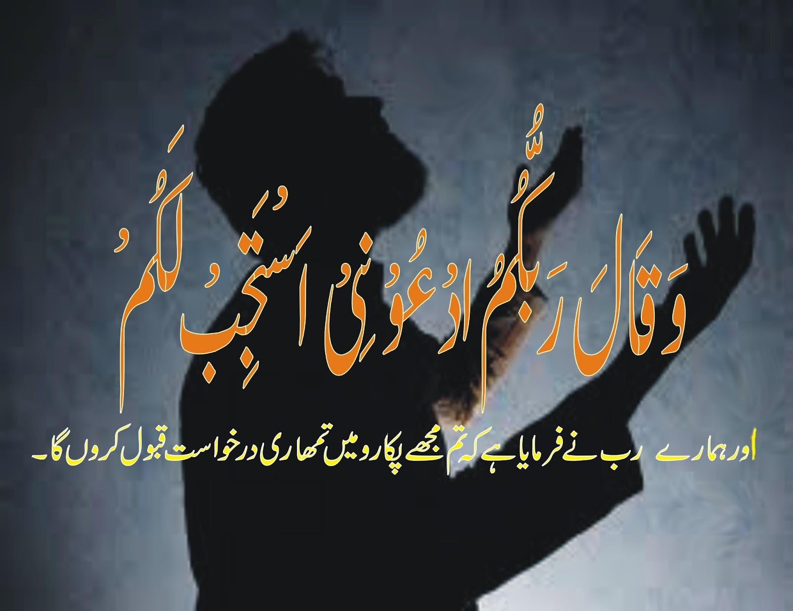 Islamic Dua Wallpaper In Urdu For Pc Quotes About Dua In