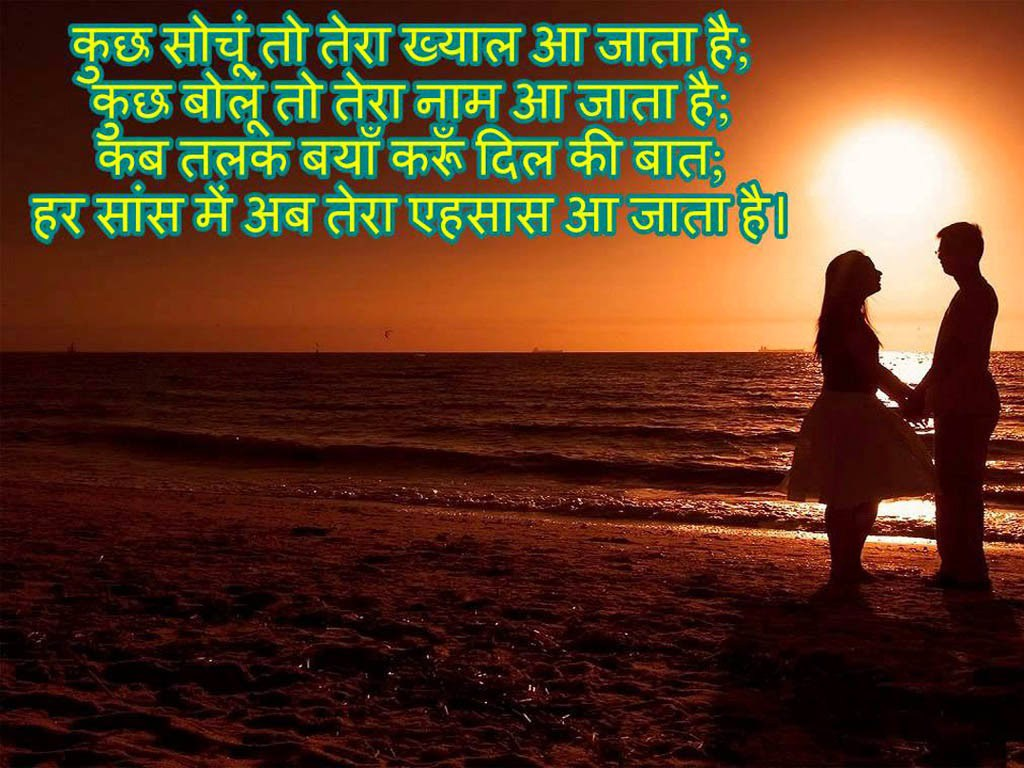 Hindi Shayari Wallpaper 2015 Hot Love Quotes In Hindi