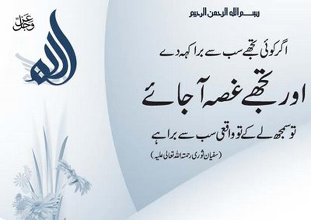 95 953217 islamic wallpaper in urdu quotes on mehman nawazi