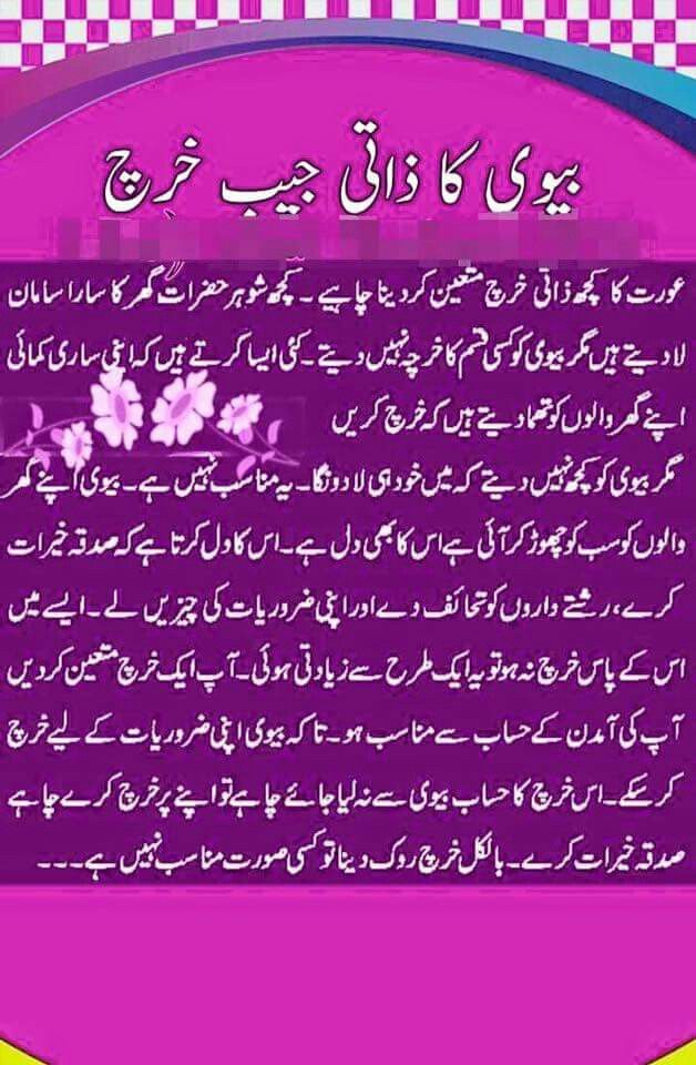 Islamic Images, Islamic Messages, Islamic Pictures, - Islamic Quotes For Husband In Urdu , HD Wallpaper & Backgrounds