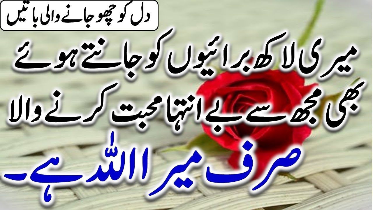 Best Collection Of Islamic Urdu Quotes - Quotes About Shab E Barat In Urdu , HD Wallpaper & Backgrounds