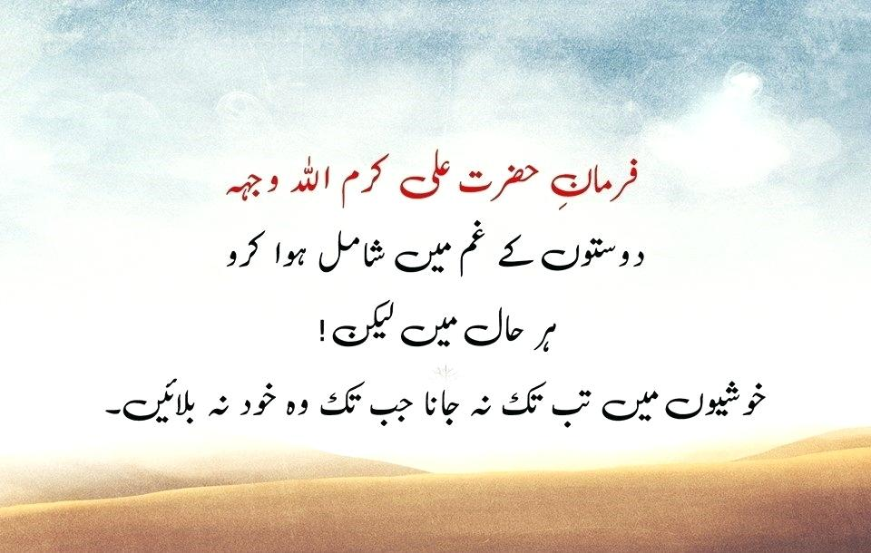 related post hazrat ali quotes about friends hd